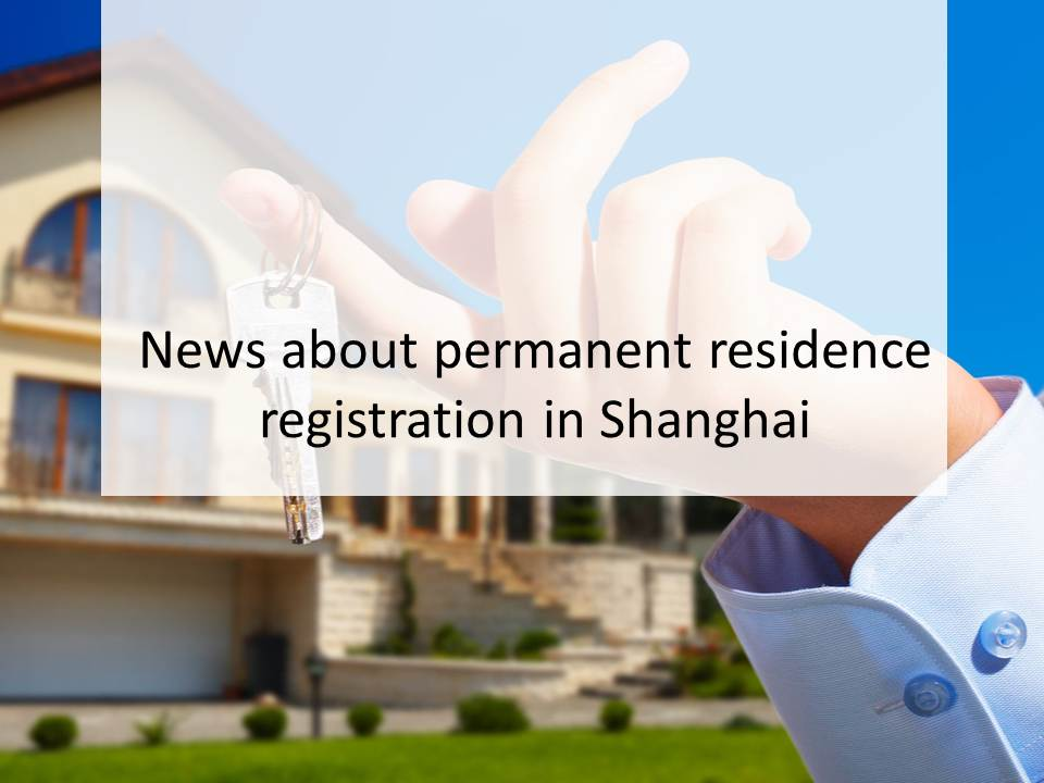 News about permanent residence registration in Shanghai