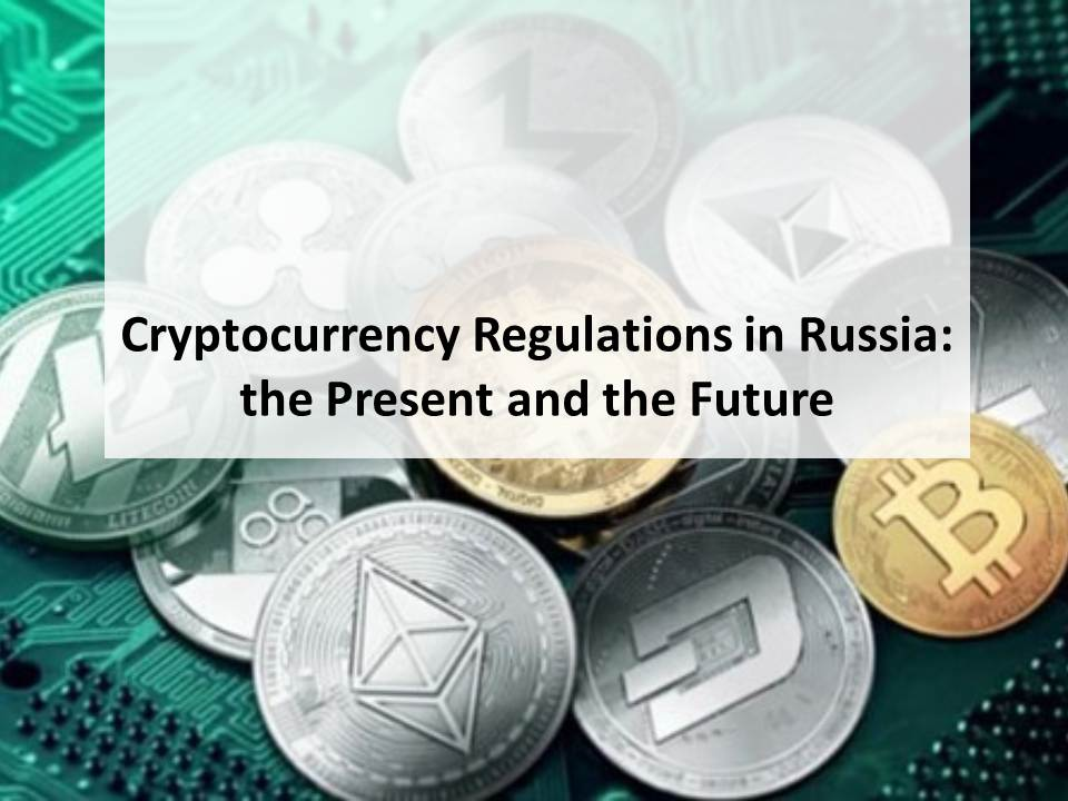 Cryptocurrency Regulations in Russia: The Present and the Future