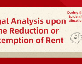 Legal Analysis upon the Reduction or Exemption of Rent during the Epidemic Situation
